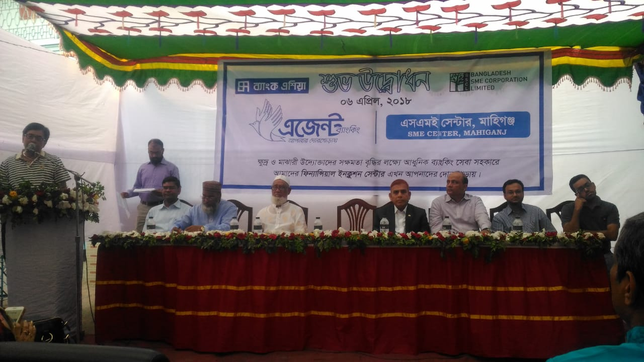 Mahiganj Financial Inclusion Center Inauguration Ceremony